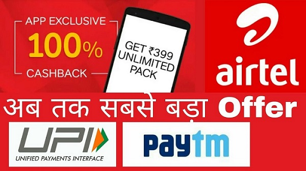 Paytm Airtel Recharge Offers